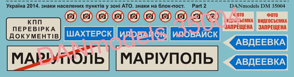 DM 35004 сайт