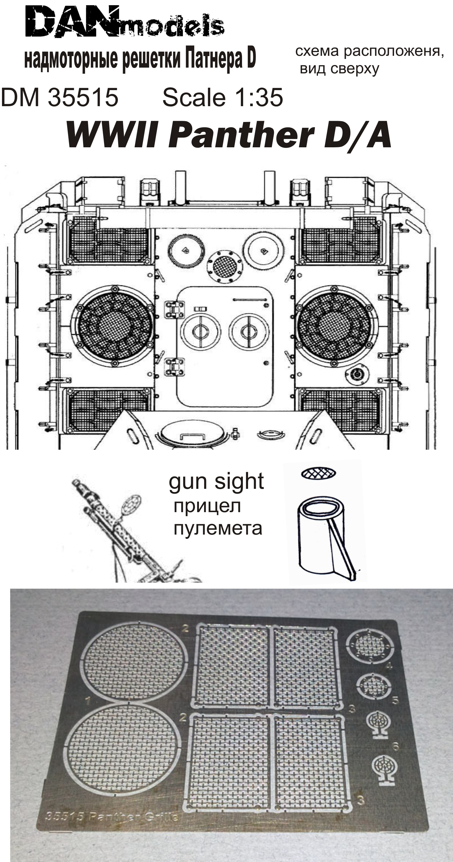 DM 35515 Grilles 1/35 for Panther D/A, WWII