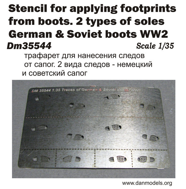 DM 35544 Stencil for applying footprints  from boots. 2 types of soles — German & Soviet boots WW2